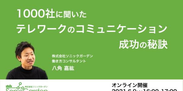 webinar-20210609