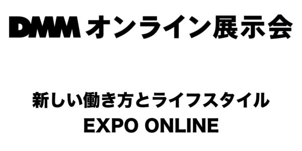 Remottyが新しい働き方とライフスタイル EXPO ONLINEに出展します